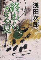<<日本文学>> 終わらざる夏 下 / 浅田次郎