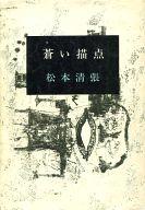 <<国内ミステリー>> 蒼い描点 / 松本清張