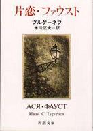 <<海外文学>> 片恋・ファウスト / ツルゲーネフ