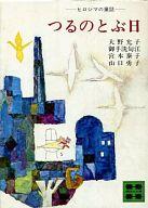 <<日本文学>> つるのとぶ日-ヒロシマの童話 / 大野允子