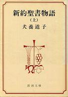 <<日本文学>> 新約聖書物語(上)  / 犬養道子