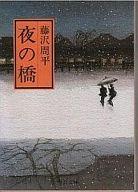 <<日本文学>> 夜の橋 / 藤沢周平