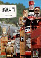 <<日本文学>> 洋酒入門 / 吉田芳二郎