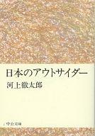 <<日本文学>> 日本のアウトサイダー / 河上徹太郎