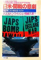 <<趣味・雑学>> 日米・開戦の悲劇 誰が第二次大戦を招いたのか  / ハミルトン・フィッシュ