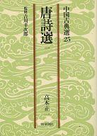 <<日本文学>> 唐詩選 1 (中国古典選 25) / 高木正一