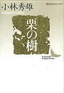 <<政治・経済・社会>> 栗の樹 / 小林秀雄