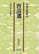 <<日本文学>> 唐詩選 2 (中国古典選 26) / 高木正一