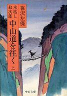 <<日本文学>> 木枯し紋次郎 中山道を往く 上 / 笹沢左保