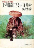 <<日本文学>> 木枯し紋次郎 上州新田郡三日月村 / 笹沢左保
