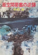 <<日本文学>> 亜空間要塞の逆襲 / 半村良