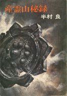 <<日本文学>> 産霊山秘録 / 半村良