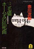 <<国内ミステリー>> 三毛猫ホームズの狂死曲 / 赤川次郎