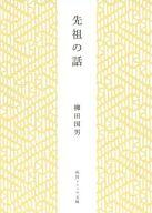 <<日本文学>> 先祖の話 / 柳田国男