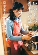 <<日本文学>> いのちの養生ごはん / 岸本葉子