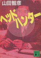 <<日本文学>> ヘッドハンター / 山田智彦