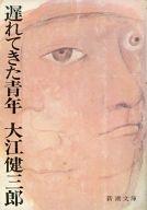 <<日本文学>> 遅れてきた青年 / 大江健三郎