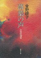 <<日本文学>> 落葉の声 / 曾野綾子