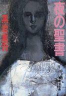 <<日本文学>> 夜の聖書 / 黒岩重吾