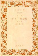 <<日本文学>> グリム童話集 第6冊 / 金田鬼一