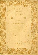 <<日本文学>> 杜詩巻之三 / 漆山又四郎