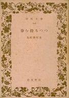 <<日本文学>> 春を待ちつつ  / 島崎藤村