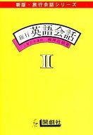 <<日本文学>> 旅行英語会話 2 / 渡辺卓史