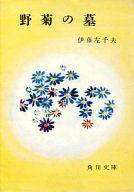 <<日本文学>> 野菊の墓 / 伊藤左千夫