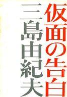 <<日本文学>> 仮面の告白 / 三島由紀夫