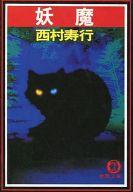 <<日本文学>> 妖魔  / 西村寿行