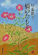 <<日本文学>> 橋のたもと / 杉本苑子
