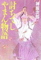 <<日本文学>> 討ちてしやまん物語 / 神坂次郎