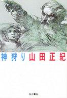 <<日本文学>> 神狩り / 山田正紀
