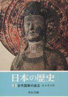 <<日本文学>> 日本の歴史2 古代国家の成立 / 直木孝次郎