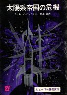 <<海外文学>> 太陽系帝国の危機 / R・A・ハインライン/井上勇