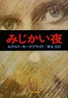 <<海外文学>> みじかい夜 / ロナルド・カークブライド/菊池光