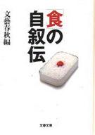 <<日本文学>> 「食」の自叙伝 / 文藝春秋