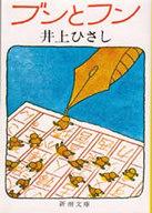 <<日本文学>> ブンとフン / 井上ひさし