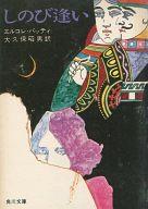 <<海外文学>> しのび逢い / エルコレ・パッティ