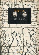 <<海外文学>> 誘惑 / Sモーム