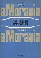 <<海外文学>> 誘惑者 / A・モラヴィア