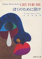 <<海外文学>> ぼくのために泣け / ウィリアム・メルヴィン・ケリー