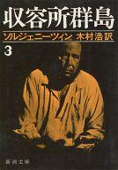 <<海外文学>> 収容所群島3 / ソルジェニーツィン