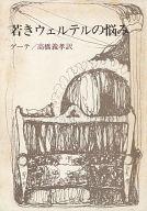 <<海外文学>> 若きウェルテルの悩み / ゲーテ