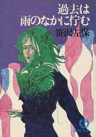 <<日本文学>> 過去は雨のなかに佇む / 笹沢佐保