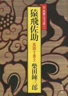 <<日本文学>> 猿飛佐助-真田十勇士 / 柴田錬三郎