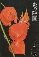 <<日本文学>> 炎の陰画 / 半村良