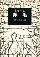 <<日本文学>> 赤毛 / 厨川圭子