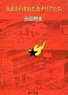 <<日本文学>> 人民をわすれたカナリアたち / 永山則夫