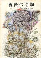 <<海外文学>> 薔薇の奇蹟 / ジャン・ジュネ